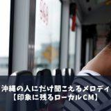 沖縄の人にだけ聞こえるメロディ【印象に残るローカルCM】