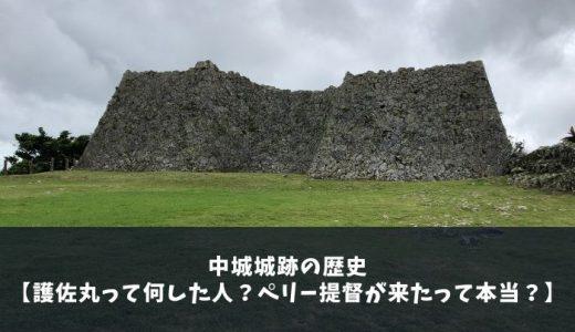 中城城跡の歴史【護佐丸って何した人?ペリー提督が来たって本当?】