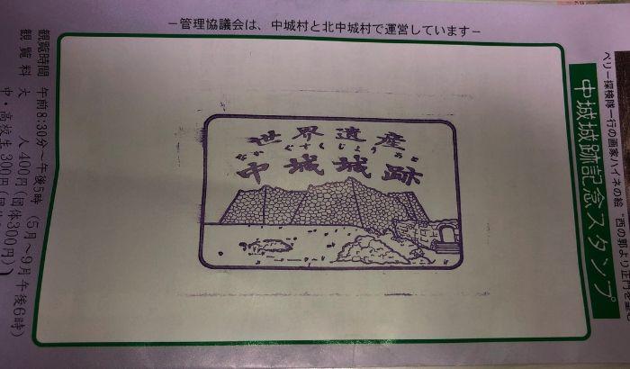 中城城跡に行った感想・スタンプ