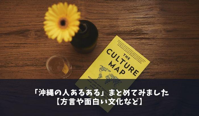 「沖縄の人あるある」まとめてみました【方言や面白い文化など】
