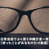 日常会話でよく使う沖縄方言一覧【使ったことがあるものだけ厳選】