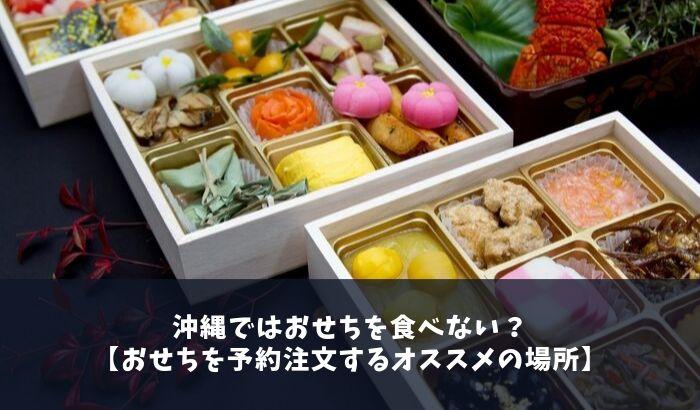 沖縄ではおせちを食べない?【おせちを予約注文するオススメの場所】
