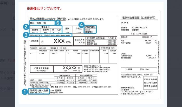 沖縄電力の検針票